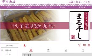 塚田商店 ネットショップ